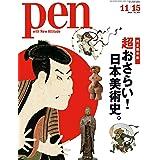 Pen (ペン) 「特集:【完全保存版】 超おさらい!日本美術史。」〈2018年11/15号〉 [雑誌]