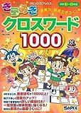 読解力・記述力がつく!きらめきクロスワード1000 (サピックスブックス)