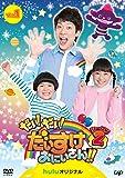 だい! だい! だいすけおにいさん!!シーズン2 Vol.1 [DVD]