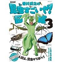 NHK「香川照之の昆虫すごいぜ!」図鑑 vol.3 (教養・文化シリーズ)