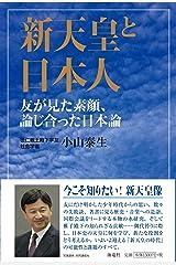 新天皇と日本人 ―友が見た素顔、論じ合った日本論 単行本(ソフトカバー)