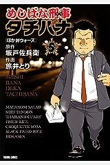 めしばな刑事タチバナ(5)[ほか弁ウォーズ] (TOKUMA COMICS) Kindle版