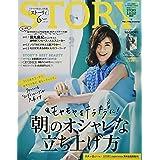 STORY(ストーリィ) 2021年 06 月号 [雑誌]