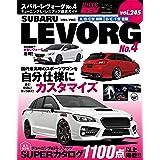 ハイパーレブ Vol.245 スバル ・ レヴォーグ No.4 (ニューズムック 車種別チューニング&ドレスアップ徹底ガイド)