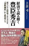 経済で読み解く豊臣秀吉 東アジアの貿易メカニズムを「貨幣制度」から検証する