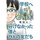 学校へ行けなかった僕と9人の友だち 分冊版 : 1 (webアクションコミックス)