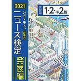 2021年度版ニュース検定公式テキスト 「時事力」発展編(1・2・準2級対応)