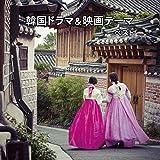 韓国ドラマ&映画テーマ ベスト キング・ベスト・セレクト・ライブラリー2017