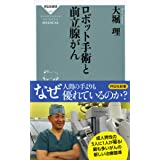 ロボット手術と前立腺がん (祥伝社新書)