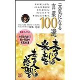 日本の美しい文字と心を伝える書道家が新月と満月の日に月のエネルギーを筆と墨に注いで書いた「元気になる言葉100選」