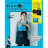 にゃーのバッグとポーチBOOK (ブランドブック)