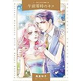 午前零時のキス (ハーレクインコミックス・パール)