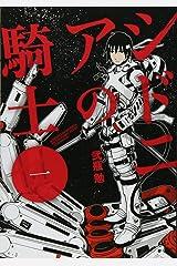 シドニアの騎士 1 (アフタヌーンKC) コミック
