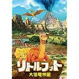 リトルフット 大恐竜帝国 [DVD]