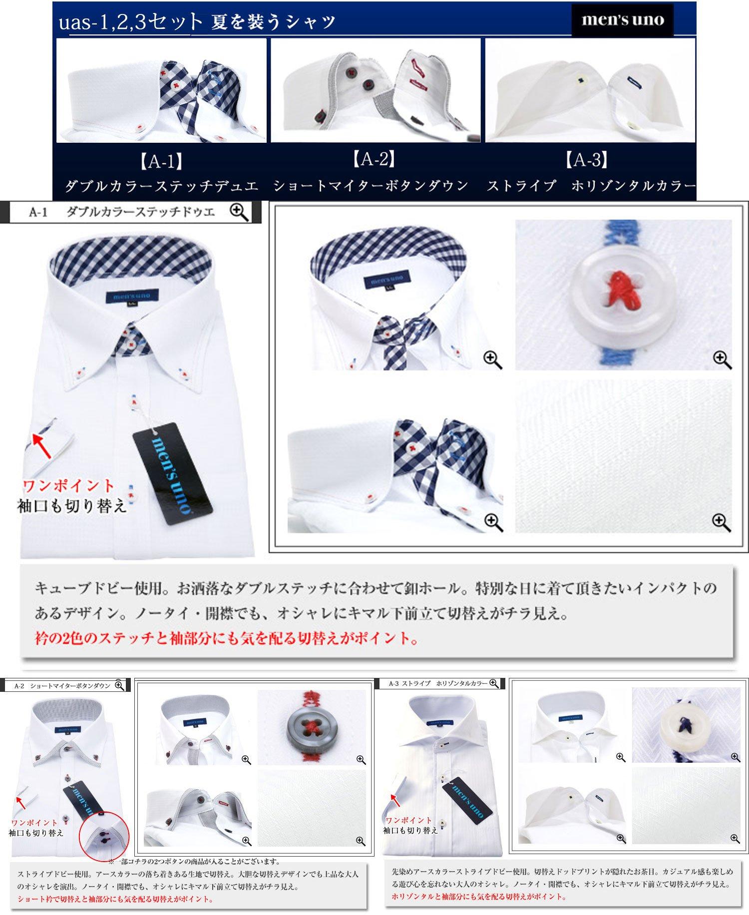 /(メンズウーノ/) 半袖ワイシャツ 形態安定 メンズ 3枚セット mens uno