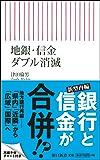 地銀・信金 ダブル消滅 (朝日新書)
