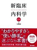新臨床内科学 [デスク判] 第10版