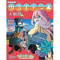 ゆるキャン△ 大解剖 (日本の名作漫画アーカイブシリーズ サンエイムック)