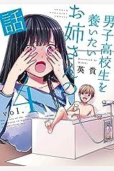 男子高校生を養いたいお姉さんの話(4) (週刊少年マガジンコミックス) Kindle版