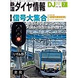 鉄道ダイヤ情報 2021年7月号《信号大集合》 [雑誌]