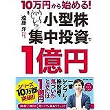 10万円から始める! 小型株集中投資で1億円