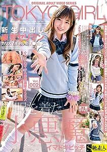 新生中出し東京ヤリマンカリスマギャル女子●生+Vol002 / S級素人 [DVD]