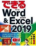 (無料電話サポート付)できるWord & Excel 2019 Office 2019/Office 365両対応 (で…