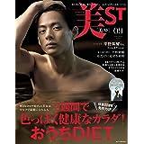 美ST(ビスト) 2020年 9月号 (美ST増刊)