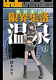 限界集落(ギリギリ)温泉第三巻