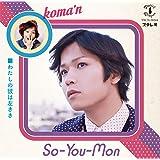 So-You-Mon 【初回盤B】(CD+DVD)