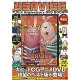 USAVICH 10th Anniversary DVD BOOK (宝島社DVD BOOKシリーズ)