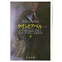 ケインとアベル 下 (新潮文庫 ア 5-4)