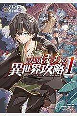 ひとりぼっちの異世界攻略 1 (ガルドコミックス) Kindle版