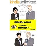 英語を使える日本人になるために自分を変革する!子供から高齢者まで: 英語習得の秘訣 英語の習得 (英語の習得本)