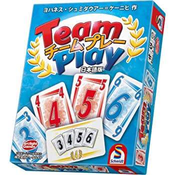 チームプレー 日本語版