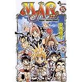 MAR(15) (少年サンデーコミックス)