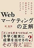 Webマーケティングの正解 ~ほんの少しのコストで成功をつかむルールとテクニック
