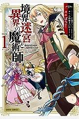 境界迷宮と異界の魔術師 1 (ガルドコミックス) Kindle版