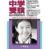 2022年度受験用中学受験ガイドブック(関西版)