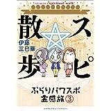 スピ☆散歩 ぶらりパワスポ霊感旅(3) (HONKOWAコミックス)