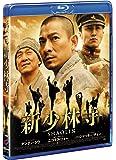 新少林寺/SHAOLIN スペシャル・プライス [Blu-ray]