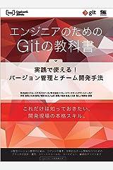 エンジニアのためのGitの教科書 実践で使える!バージョン管理とチーム開発手法 Kindle版