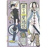 果ての星通信3 (PASH! コミックス)