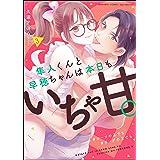隼人くんと早穂ちゃんは本日もいちゃ甘。 #シーツの上でも#リングの上でも (3) 【電子限定かきおろし漫画付】 (禁断Lovers)