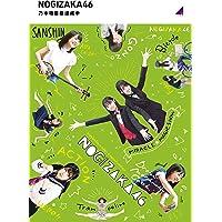 乃木坂目標達成中 (Blu-ray) (特典なし)