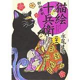 猫絵十兵衛 御伽草紙 二十一 (21巻) (ねこぱんちコミックス)