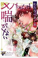 メノちゃんは喘がない (JUNEコミックス;ピアスシリーズ) Kindle版