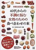 体質&症状別 40代からの不調に悩む女性のための食べ合わせの本