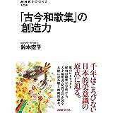 「古今和歌集」の創造力 (NHKブックス No.1254)