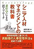 シニア人材マネジメントの教科書 ―老年学による新アプローチ (日本経済新聞出版)